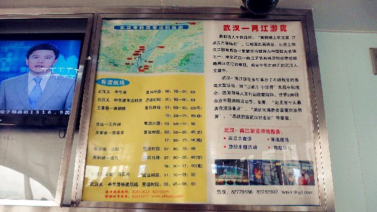 (武汉两江游览客渡航班运营时刻表