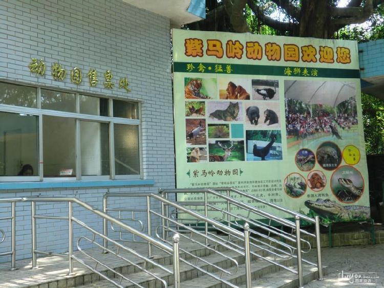 【3路115】紫马岭公园动物园售票处