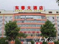 南宁东春大酒店