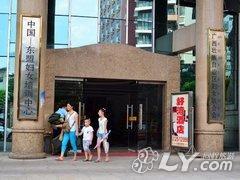南宁好湾酒店