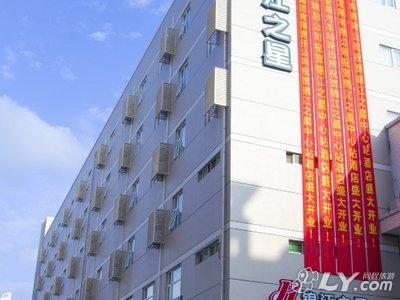 北京师范大学 泉州 附属 中学附近宾馆