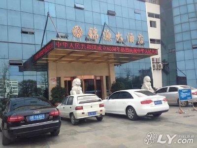 南充锦源大酒店图片