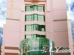 嵊泗华侨饭店