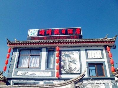 丽江飞机场附近宾馆_丽江飞机场住宿