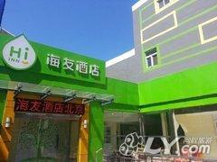 查看海友酒店(北京中关村店)图片