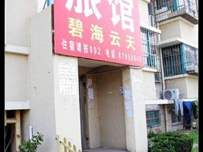 青岛碧海云天旅馆