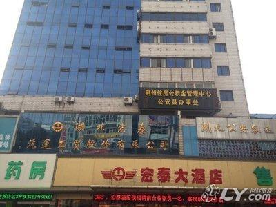 公安宏泰大酒店图片