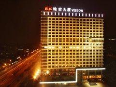 北京唯实酒店(唯实国际文化交流中心)图片