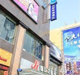 锦江之星(西宁大十字店)图片图片