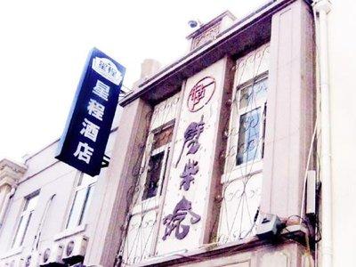 青岛民俗主题酒店劈柴院店_中山路166号劈柴院内34号