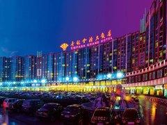 北京世纪金源大饭店图片