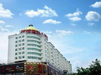 南宁环球国际大酒店图片图片