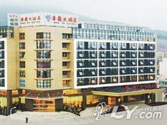舟山华发大酒店