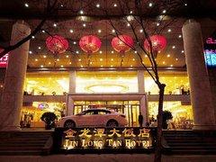 北京金龙潭大饭店图片