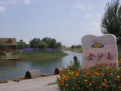 中卫金沙岛休闲别墅度假区_腾格里沙漠湿地公园_预订
