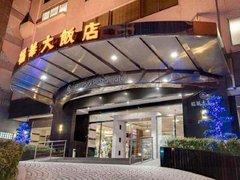 新竹福华大饭店(HOWARD PLAZA HOTEL HSINCHU)图片