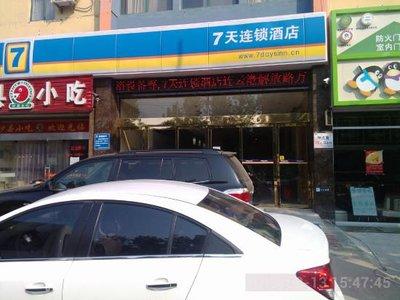 7天连锁酒店(连云港解放路万润街店)