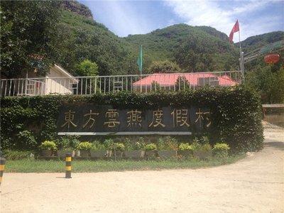 北京老象峰风景区东方云燕度假村_大华山镇小峪子村老