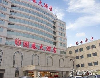 泰州国泰大酒店图片