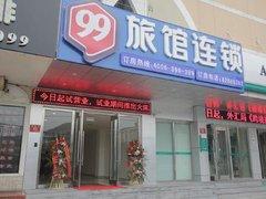 99旅馆连锁(北京清华北大地铁站店)图片