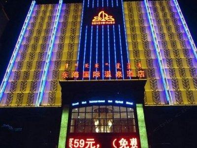 伊金霍洛旗东海国际温泉酒店