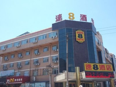 速8酒店山海关火车站店