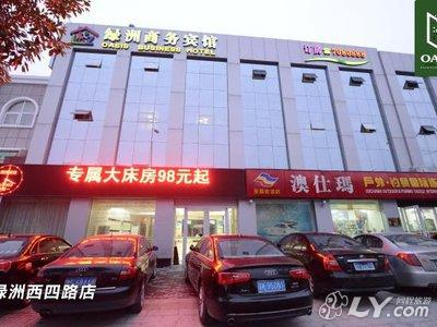 绿洲商务宾馆(东营西四路店)图片