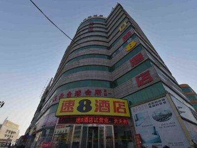 速8酒店(葫芦岛火车站广场店)