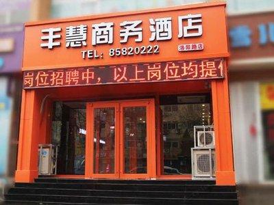 丰慧商务酒店(青岛洛阳路店)