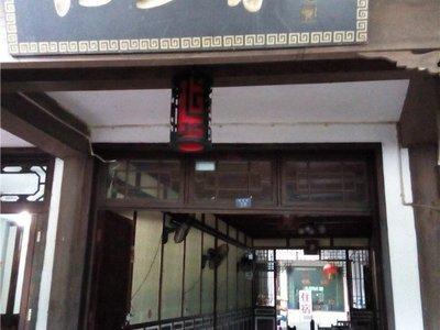 黄龙溪江上春客栈地图位置