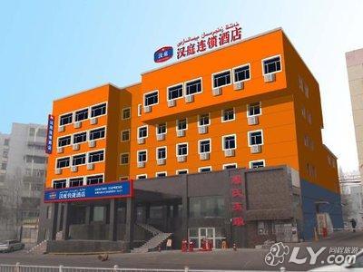 汉庭酒店(乌鲁木齐友好店)图片