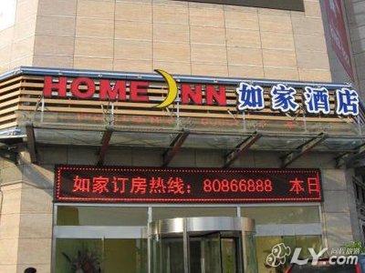青岛凤凰印染有限公司附近宾馆