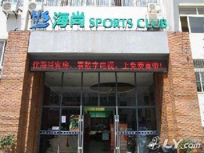 武汉海尚运动主题酒店图片