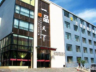 西宁青藏高原野生动物园附近宾馆