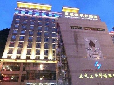 康定情歌大酒店