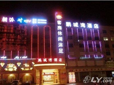 深圳美盈森公司附近宾馆图片
