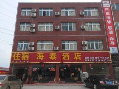 武汉海泰酒店
