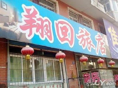 辽阳白塔公园附近酒店