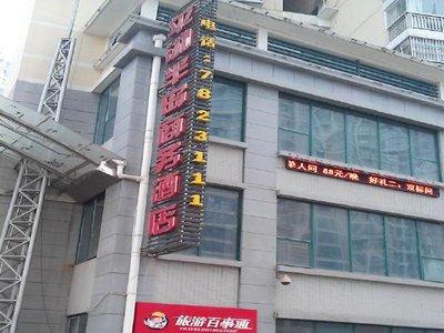 宜昌平湖半岛商务酒店