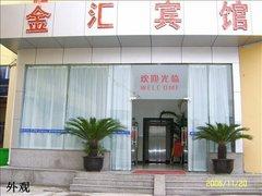 上海金汇宾馆图片