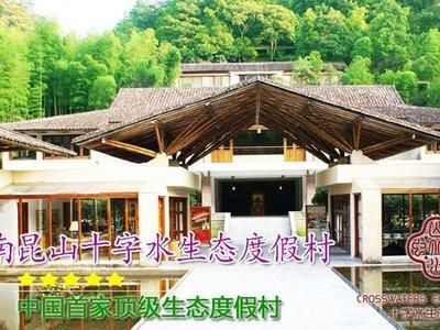 惠州南昆山十字水生態度假村蓮園/籬園別墅