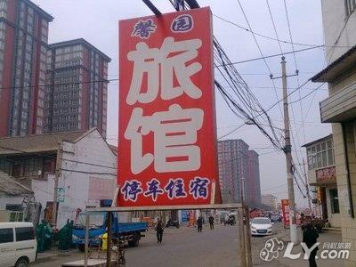 馨园旅馆(长治火车站店)图片