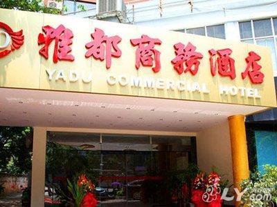南宁动物园附近酒店_南宁动物园附近宾馆