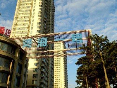 秦皇岛三十三间房海景公寓_文体路20号湾海一号国际4