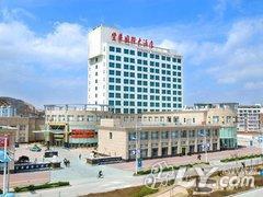 嵊泗丰华国际大酒店