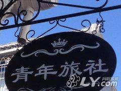 普陀山青年旅社(农家乐)