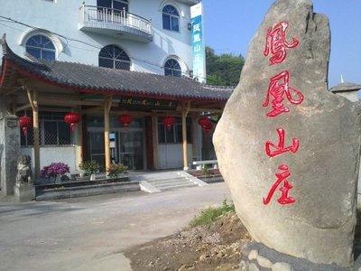 金华酒店 磐安县酒店 > 磐安凤凰山庄             酒店地址:冷水镇凤