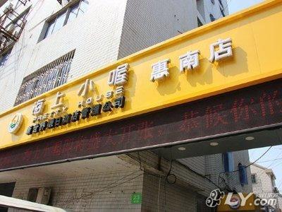 上海韩国新生活化妆品南汇专卖店(向阳东路)附近宾馆