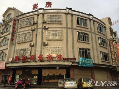 广州东站附近的宾馆或是旅店