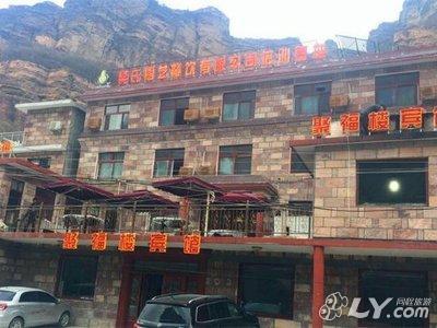 安阳林州市酒店_安阳林州市宾馆_同程旅游酒店预订